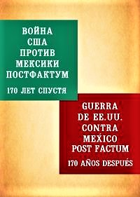 Как США Техас аннексировали, а потом и пол Мексики захватили