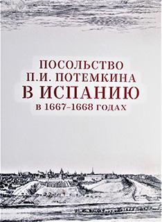 Русская миссия в Испанию: 350 лет спустя