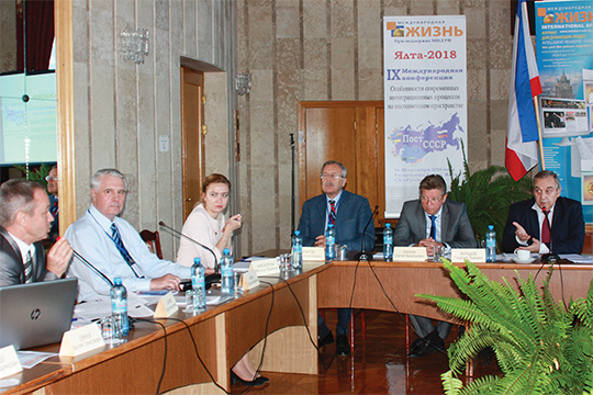 IX Международная ялтинская конференция журнала «Международная жизнь»