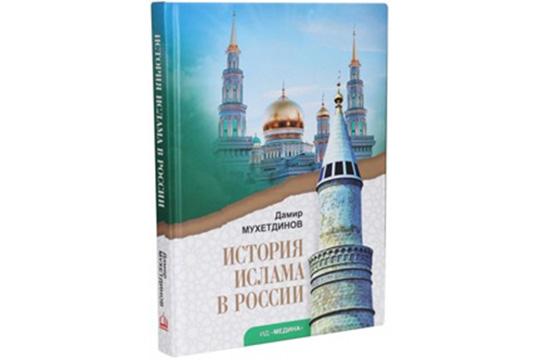 Ислам в России: осмысление прошлого и проблема межконфессионального диалога