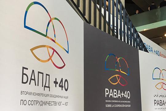Конференция ООН Юг-Юг завершила свою работу в Буэнос-Айресе