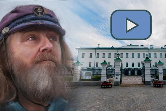 Федор Конюхов – Тобольск: духовная скрепа Отечества