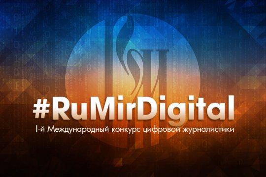 Международный конкурс цифровой журналистики #RuMirDigital