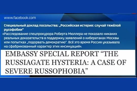 Реакция Посольства России в США на доклад спецпрокурора Мюллера: «Истерия Рашагейта»