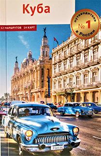На Кубу с «Полиглотом»