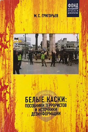 «Белые каски: пособники террористов и источники дезинформации»