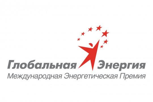 Четыре миллиона рублей молодым инноваторам: международная молодежная программа «Глобальная энергия» открывает прием заявок