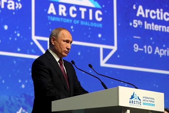 Президент РФ Владимир Путин выступил на пленарном заседании Международного арктического форума