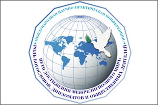 Дипломаты и богословы мира – против терроризма и экстремизма
