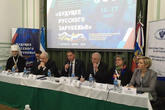 Будущее русского зарубежья обсудили в Аргентине