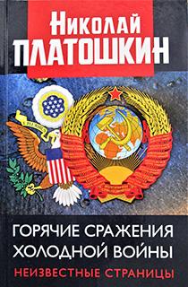 Горячие схватки в холодной войне