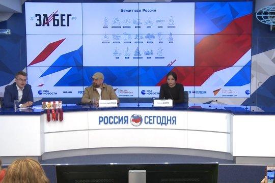 Уникальный полумарафон «ЗаБег» стартует в России