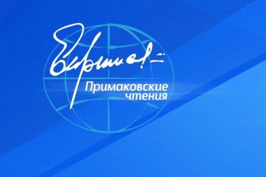 Примаковские чтения – 2019: есть ли альтернативы новой «холодной войне»?