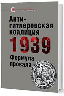 Горячее лето 1939 года: путь к войне
