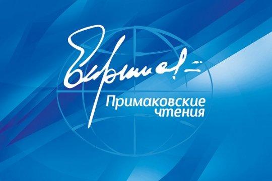 Примаковские чтения – 2019: международное право против «мира без правил»