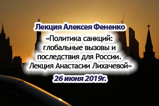 Политика санкций: глобальные вызовы и последствия для России. Лекция Анастасии Лихачевой