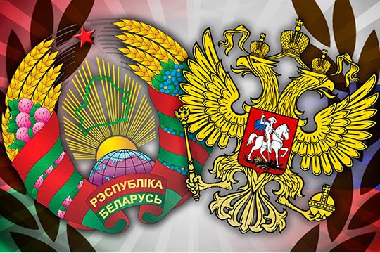 Белоруссия и Россия: альтернативы Союзному государству нет