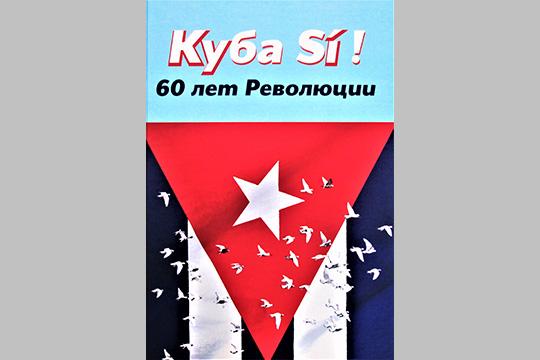 Давид и Голиаф: 60 лет стойкости Гаваны (Похоже, президент Трамп плохо знает историю Кубы)
