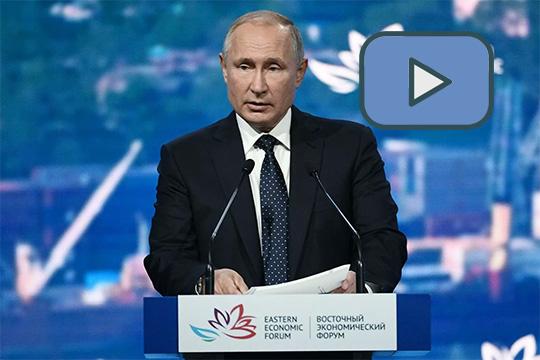 Владимир Путин выступил на пленарном заседании Восточного экономического форума