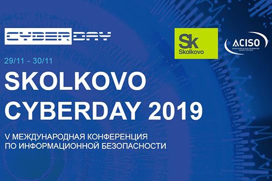 Тренды кибербезопасности обсудят на Skolkovo CyberDay