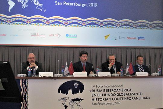 Россия - Ибероамерика - Форум, собравший экспертов со всего мира