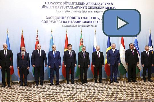Владимир Путин выступил на заседании Совета глав государств СНГ