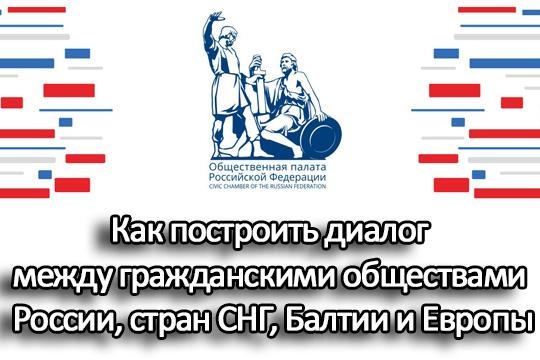 Как построить диалог между гражданскими обществами России, стран СНГ, Балтии и Европы