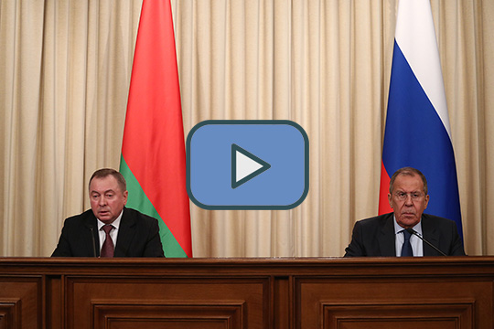 Сергей Лаврова и Владимир Макей подвели итоги совместного заседания коллегий МИД России и Белоруссии