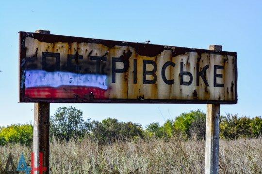 Назначена новая дата разведения сил в районе села Петровское на востоке Украины