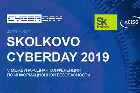 Skolkovo Cyberday 2019: трансформация угроз кибербезопасности