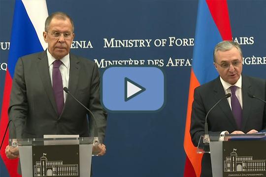 Сергей Лавров и Зограб Мнацаканян подвели итоги российско-армянских переговоров