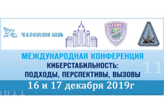В Москве пройдет IV международная конференция «Киберстабильность: подходы, перспективы, вызовы»