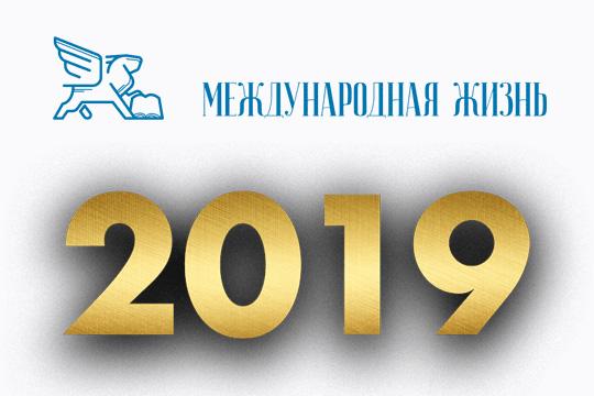 2019 год в зеркале журнала «Международная жизнь»