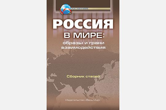 Россия в мире: исторический и культурный контекст