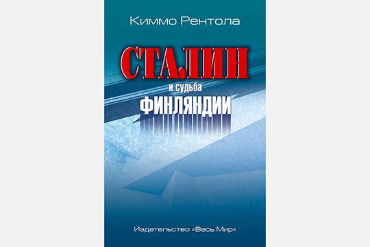 Сталин и судьба Суоми. Финский взгляд