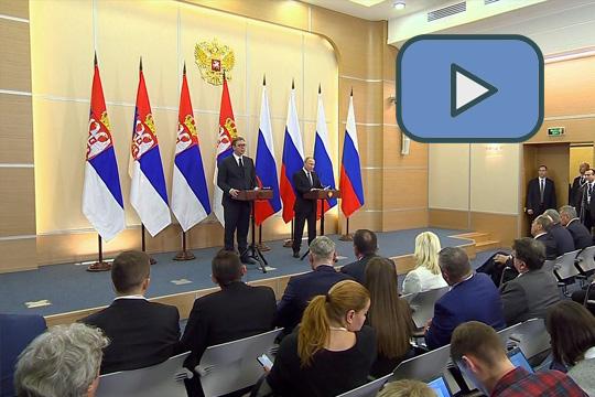Пресс конференция Владимира Путина и Александра Вучича