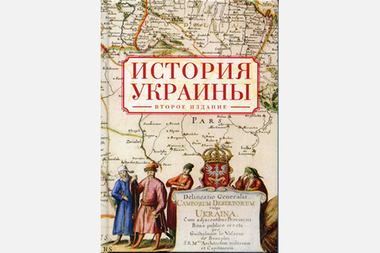 История Украины глазами российских историков: без гнева и пристрастия