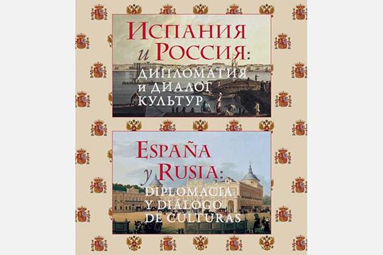 Испания и Россия: дипломатия и диалог культур
