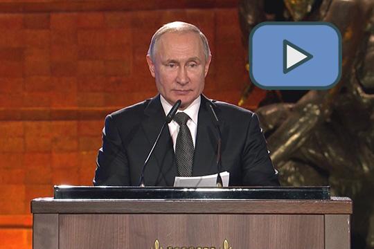 Путин выступил на форуме «Сохраняем память о Холокосте, боремся с антисемитизмом»