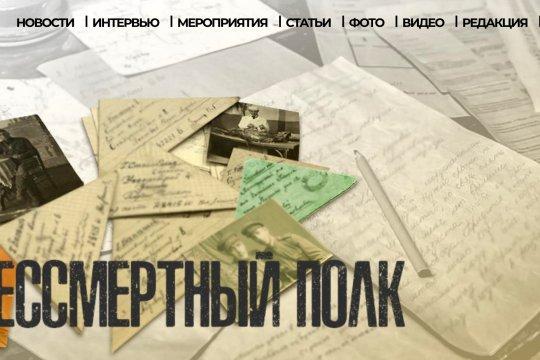 «Бессмертный полк России» запустил новый медиапортал к 75-летию Победы