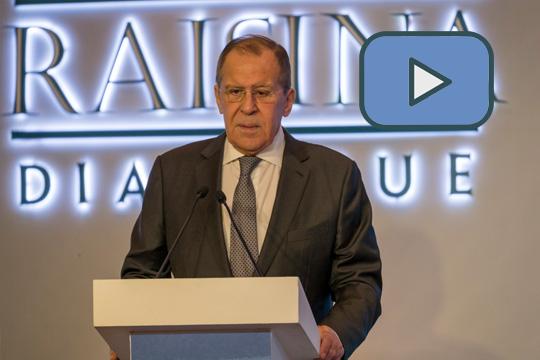 Выступление Сергея Лаврова на Международной конференции «Диалог Райсина»