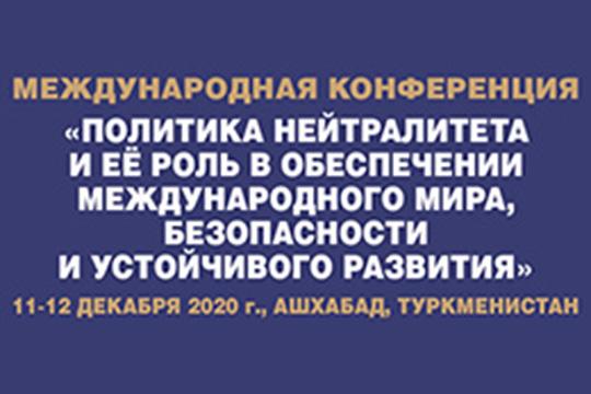 Запущен сайт, посвящённый 25-летию нейтралитета Туркменистана