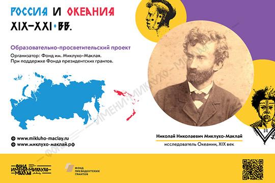 Россия и Океания: два века связей