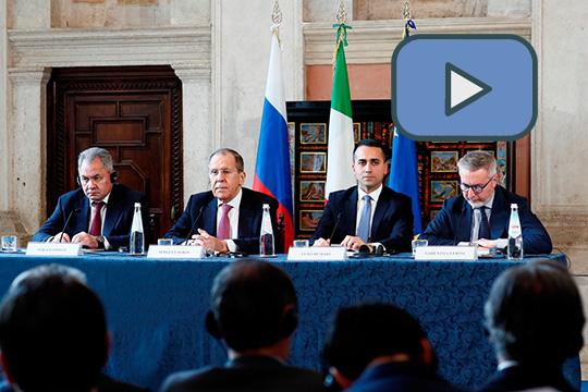 Выступление Сергея Лаврова на пресс-конференции по итогам российско-итальянских переговоров глав МИД и Минобороны