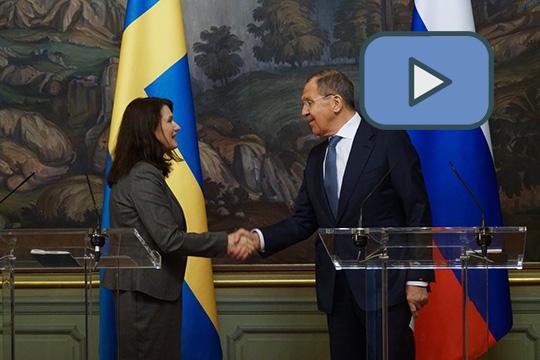 Сергей Лавров подвёл итоги переговоров со шведской коллегой