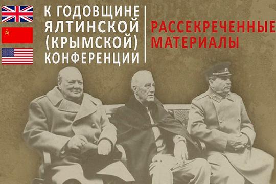 МИД России рассекретил решения Ялтинской конференции. В том числе, и по Курилам