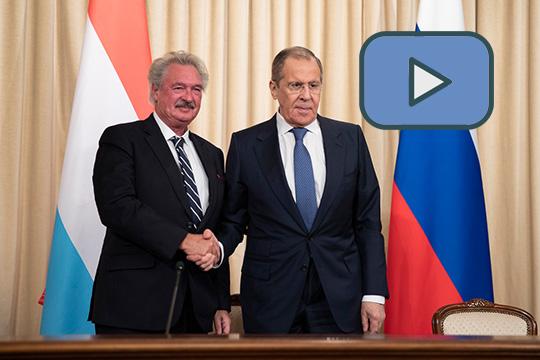 Сергей Лаврова подвёл итоги переговоров с коллегой из Люксембурга