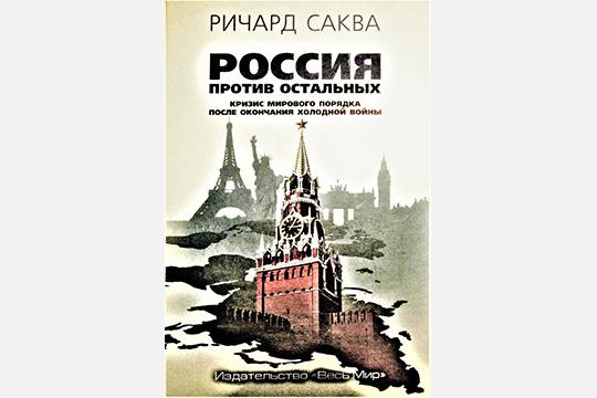 Британец Саква в поисках российских истин