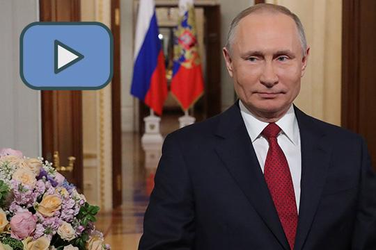 Поздравление российским женщинам с 8 Марта