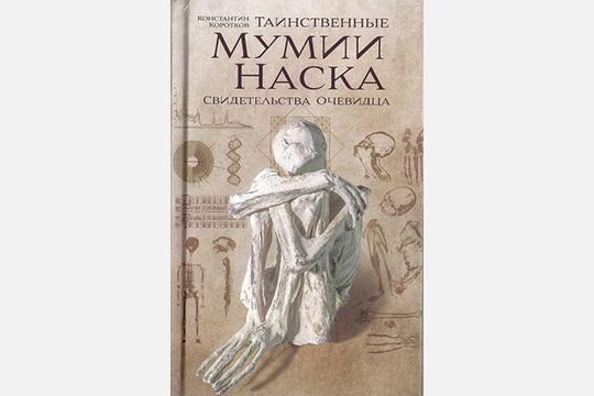 Реальность на грани фантастики. О книге «Таинственные мумии Наска»